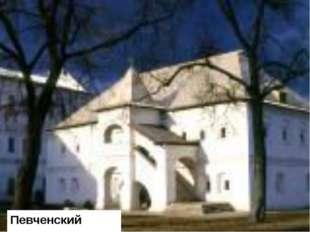 Певченский корпус
