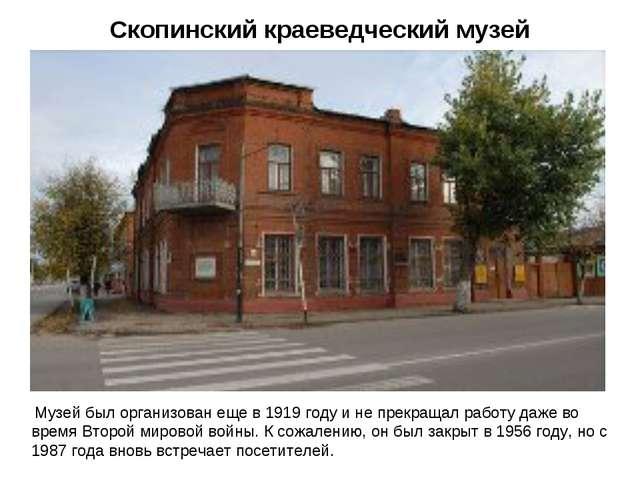 Скопинский краеведческий музей Музей был организован еще в 1919 году и не пр...