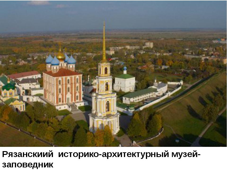 Рязанскиий историко-архитектурный музей-заповедник