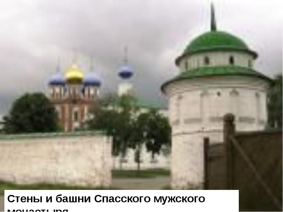 Стены и башни Спасского мужского монастыря