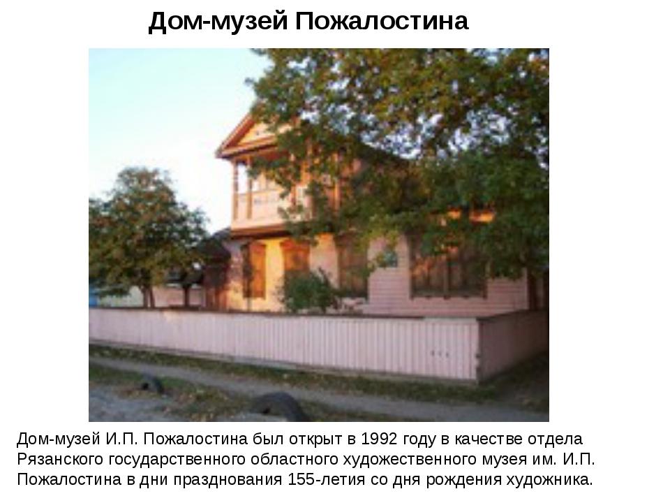 Дом-музей Пожалостина Дом-музей И.П. Пожалостина был открыт в 1992 году в кач...
