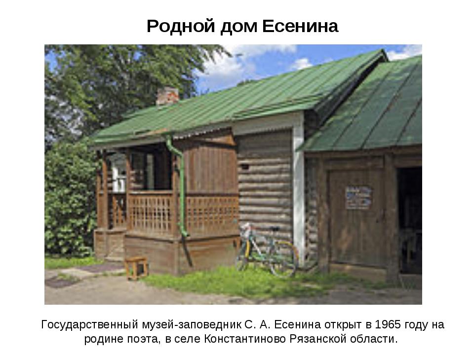 Государственныймузей-заповедникС. А. Есенинаоткрыт в 1965 году на родине п...