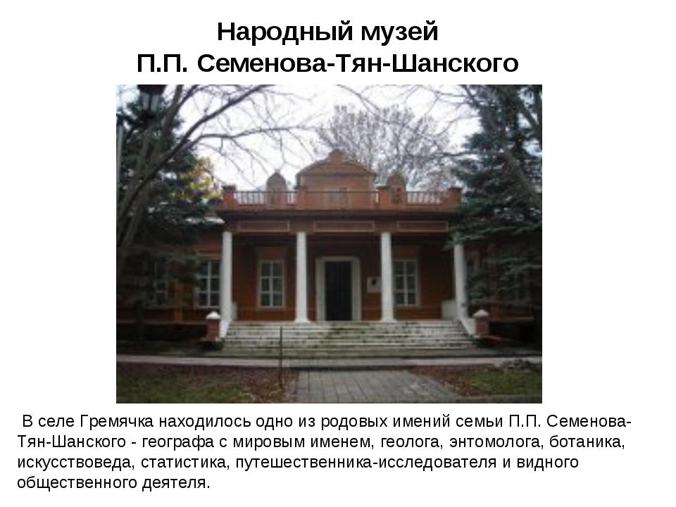 Народный музей П.П. Семенова-Тян-Шанского В селе Гремячка находилось одно из...