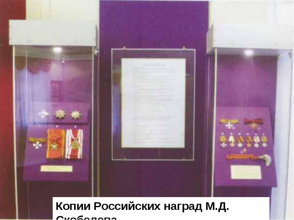 Копии Российских наград М.Д. Скобелева