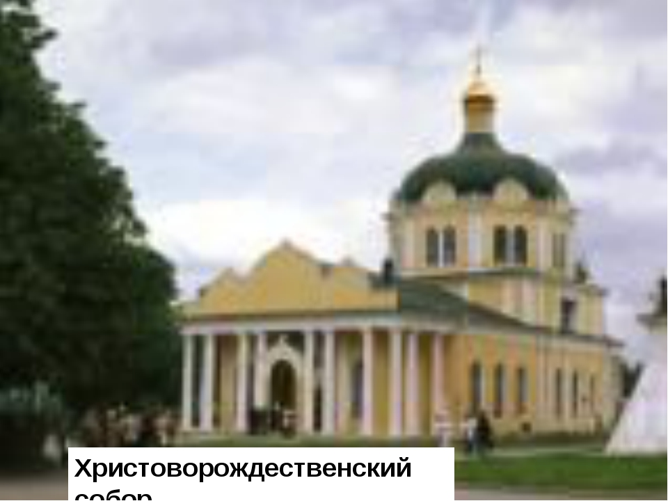 Христоворождественский собор