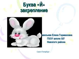 Буква «Й» закрепление Савельева Елена Германовна ГБОУ школа 327 Невского райо