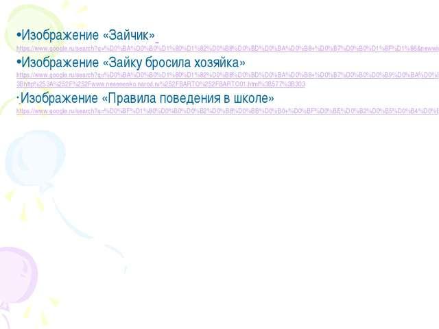 Изображение «Зайчик» https://www.google.ru/search?q=%D0%BA%D0%B0%D1%80%D1%82%...