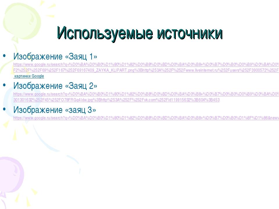 Используемые источники Изображение «Заяц 1» https://www.google.ru/search?q=%D...