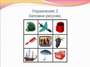 Упражнение 2 Запомни рисунки.