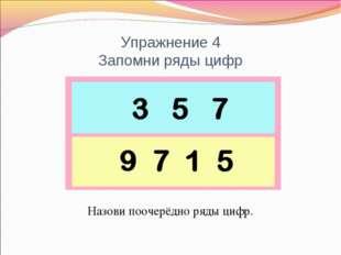 Упражнение 4 Запомни ряды цифр Назови поочерёдно ряды цифр.