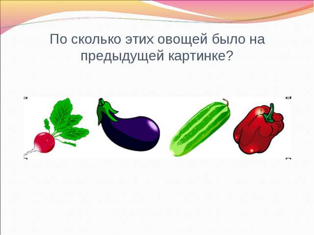 По сколько этих овощей было на предыдущей картинке?