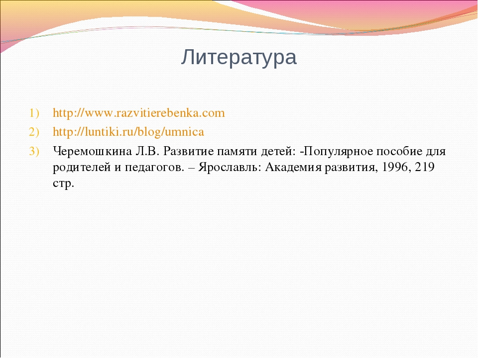 Литература http://www.razvitierebenka.com http://luntiki.ru/blog/umnica Черем...