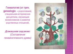 Генеалогия (от греч. genealogia – родословная), специальная историческая дисц