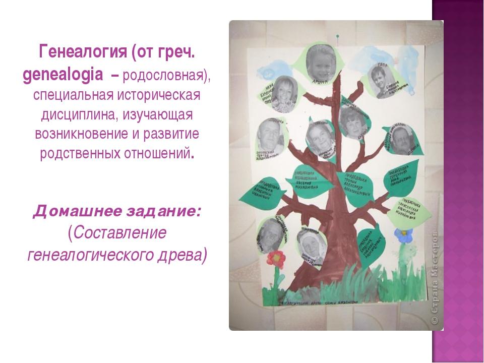 Генеалогия (от греч. genealogia – родословная), специальная историческая дисц...