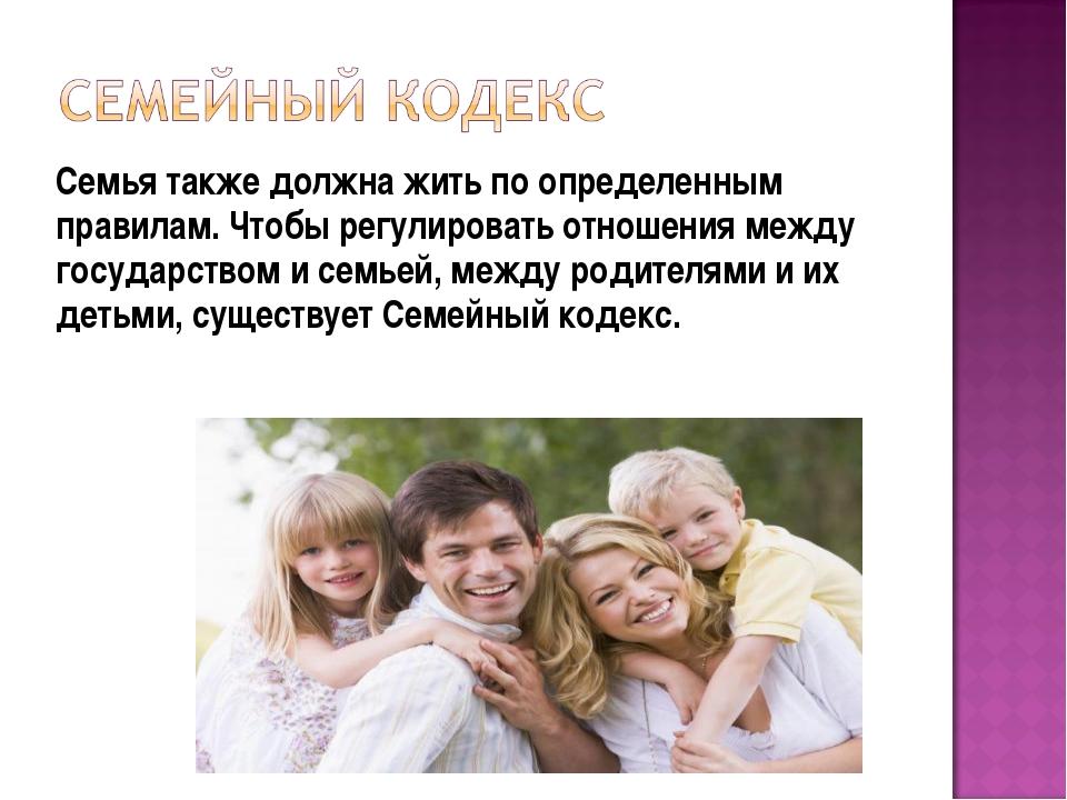 Семья также должна жить по определенным правилам. Чтобы регулировать отношени...
