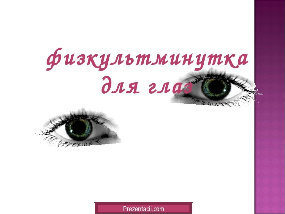 физкультминутка для глаз Prezentacii.com