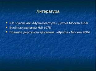 Литература К.И.Чуковский «Муха-Цокотуха» Детгиз Москва 1956 Весёлые картинки
