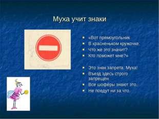 Муха учит знаки «Вот прямоугольник В красненьком кружочке. Что же это значит?