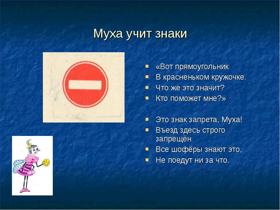 Муха учит знаки «Вот прямоугольник В красненьком кружочке. Что же это значит?...