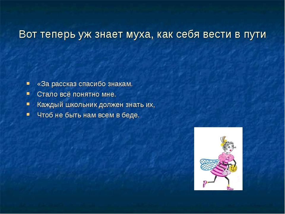 Вот теперь уж знает муха, как себя вести в пути «За рассказ спасибо знакам. С...
