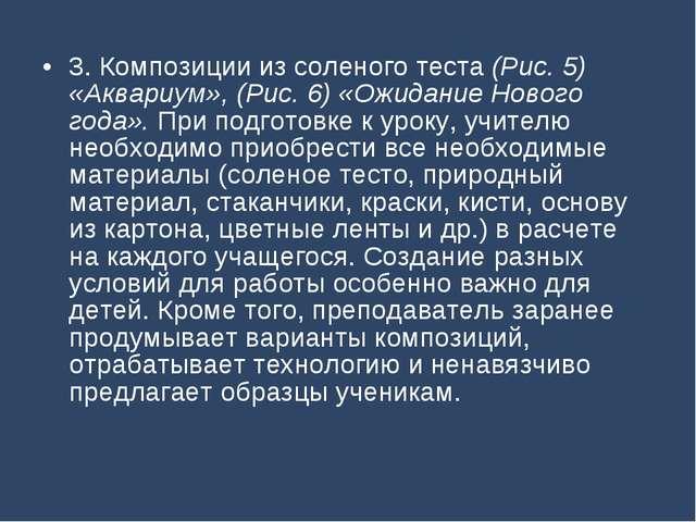 3. Композиции из соленого теста (Рис. 5) «Аквариум», (Рис. 6) «Ожидание Новог...