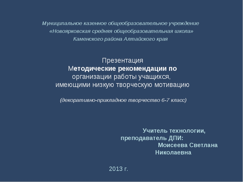 Презентация Методические рекомендации по организации работы учащихся, имеющ...