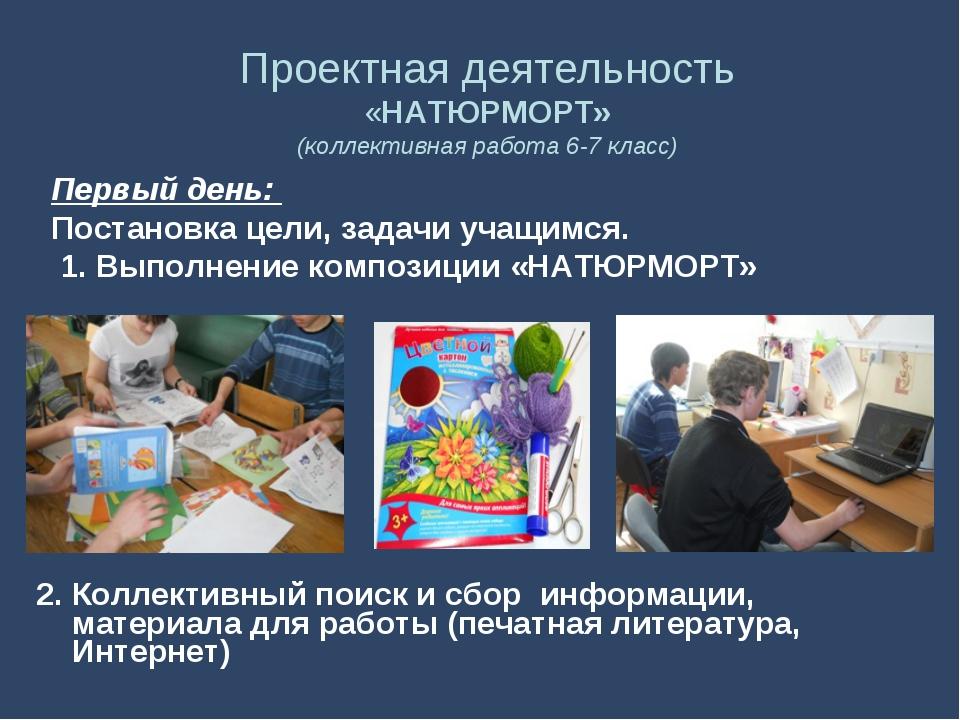 2. Коллективный поиск и сбор информации, материала для работы (печатная литер...