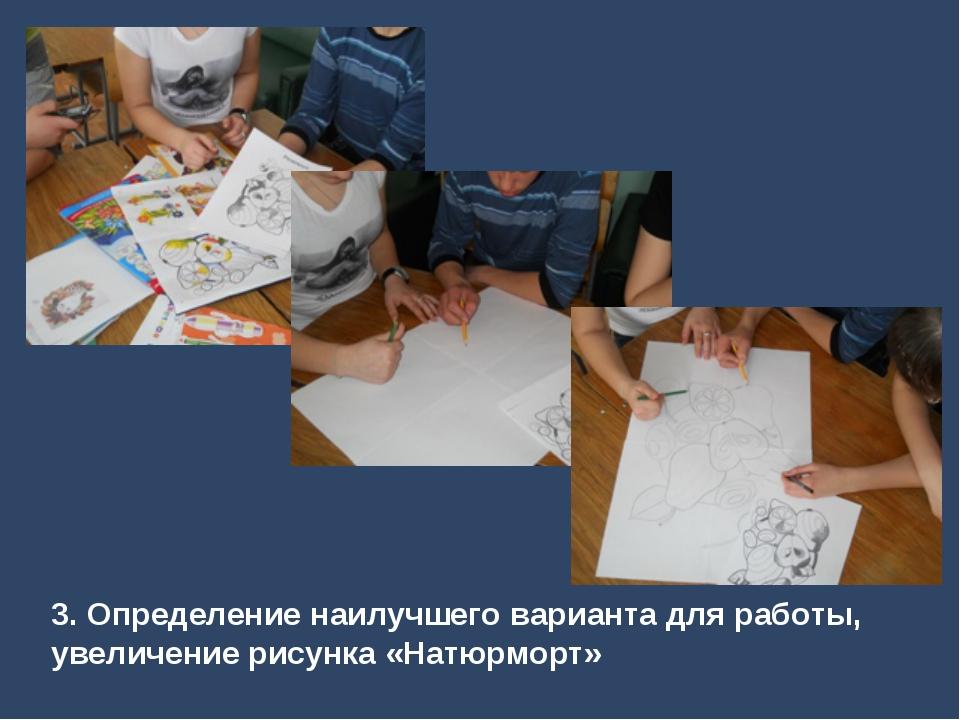 3. Определение наилучшего варианта для работы, увеличение рисунка «Натюрморт»