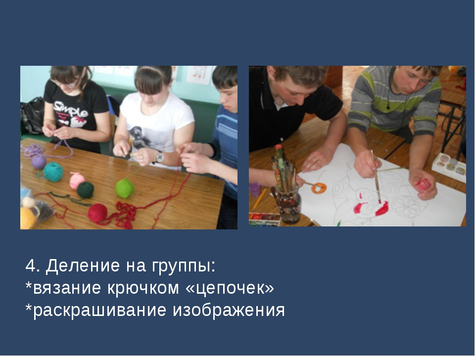 4. Деление на группы: *вязание крючком «цепочек» *раскрашивание изображения