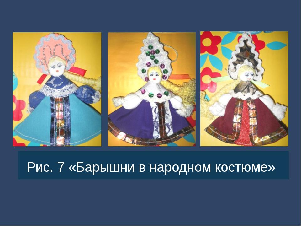 Рис. 7 «Барышни в народном костюме»
