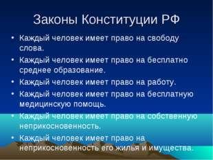 Законы Конституции РФ Каждый человек имеет право на свободу слова. Каждый чел