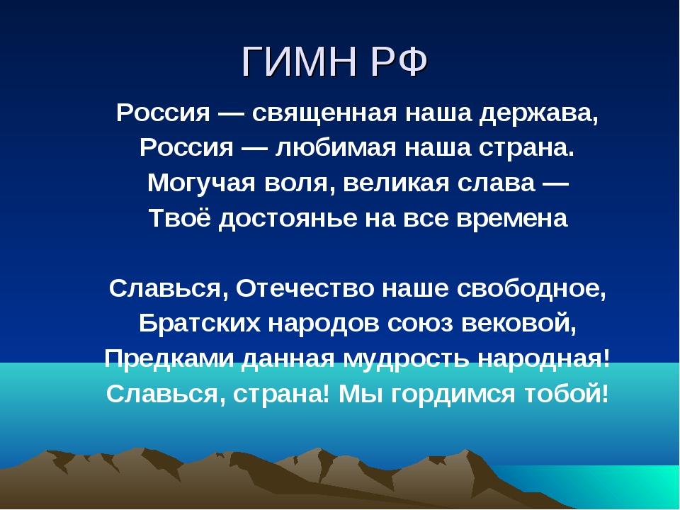 ГИМН РФ Россия— священная наша держава, Россия— любимая наша страна. Могуча...