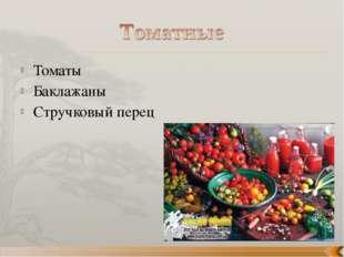 Томаты Баклажаны Стручковый перец