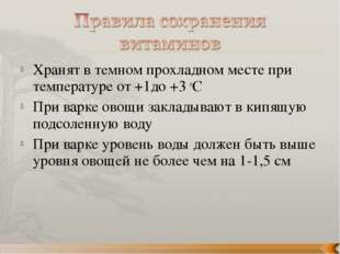 Хранят в темном прохладном месте при температуре от +1до +3 оС При варке овощ