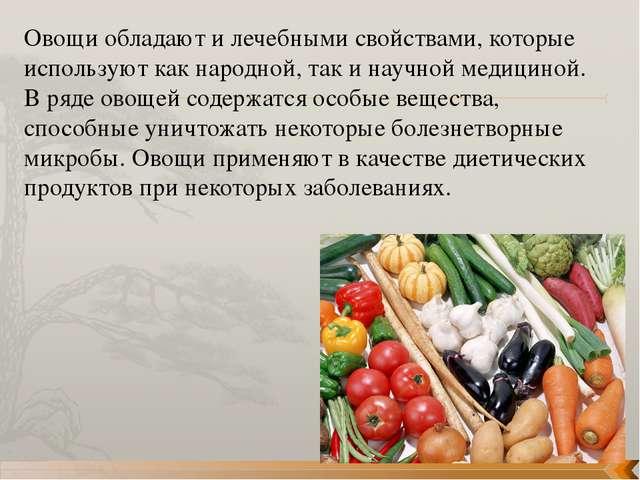 Овощи обладают и лечебными свойствами, которые используют как народной, так и...