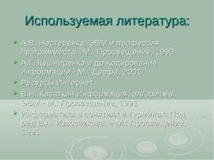 Используемая литература: А.В. Нестеренко, ЭВМ и профессия программиста. -М.: