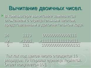 Вычитание двоичных чисел. В компьютере вычитание заменяется сложением с отриц