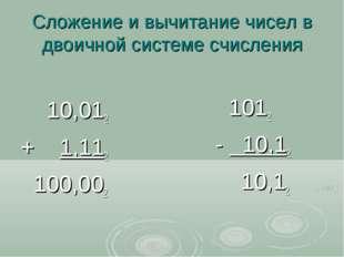Сложение и вычитание чисел в двоичной системе счисления 10,012 + 1,112 100,00