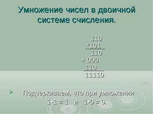 Умножение чисел в двоичной системе счисления.