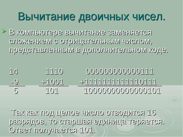 Вычитание двоичных чисел. В компьютере вычитание заменяется сложением с отриц...