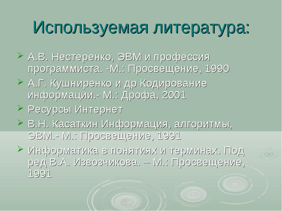 Используемая литература: А.В. Нестеренко, ЭВМ и профессия программиста. -М.:...