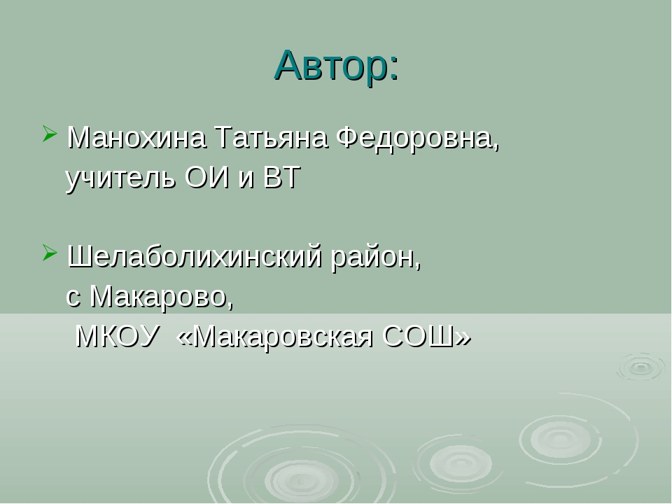 Автор: Манохина Татьяна Федоровна, учитель ОИ и ВТ Шелаболихинский район, с М...