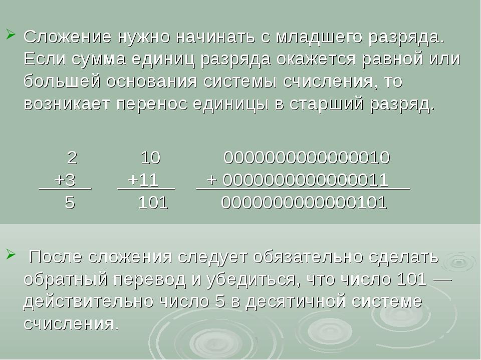 Сложение нужно начинать с младшего разряда. Если сумма единиц разряда окажетс...