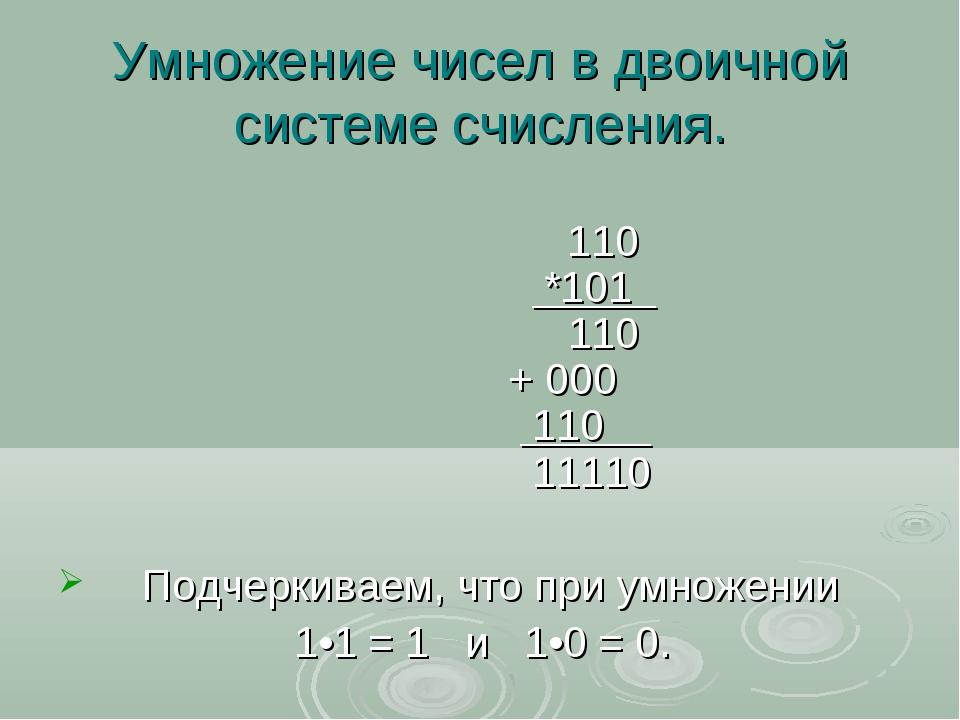 Умножение чисел в двоичной системе счисления. ...