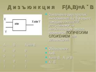 Д и з ъ ю н к ц и я F(A,B)=A ˇ B Соединение двух простых высказываний А и В в