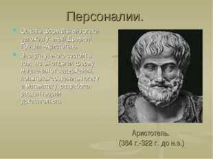 Персоналии. Основы формальной логики заложил ученый Древней Греции –Аристотел