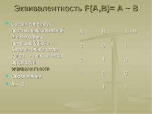 Эквивалентность F(A,B)= A ~ B Соединение двух простых высказываний А и В в од