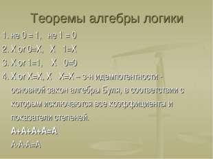Теоремы алгебры логики 1. не 0 = 1, не 1 = 0 2. Х or 0=Х, Х · 1=Х 3. Х or 1=1