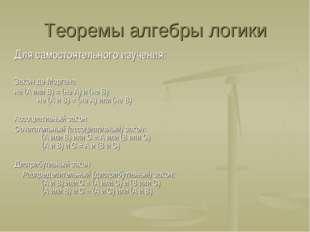 Теоремы алгебры логики Для самостоятельного изучения: Закон де Моргана не (А