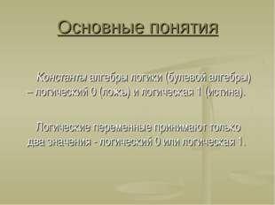 Основные понятия Константы алгебры логики (булевой алгебры) – логический 0 (л